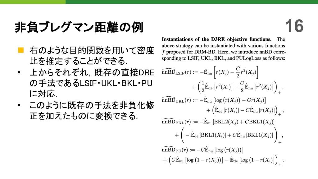 非負ブレグマン距離の例 16 n 右のような目的関数を用いて密度 比を推定することができる. ...