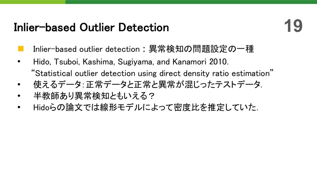 n Inlier-based outlier detection︓異常検知の問題設定の一種 •...
