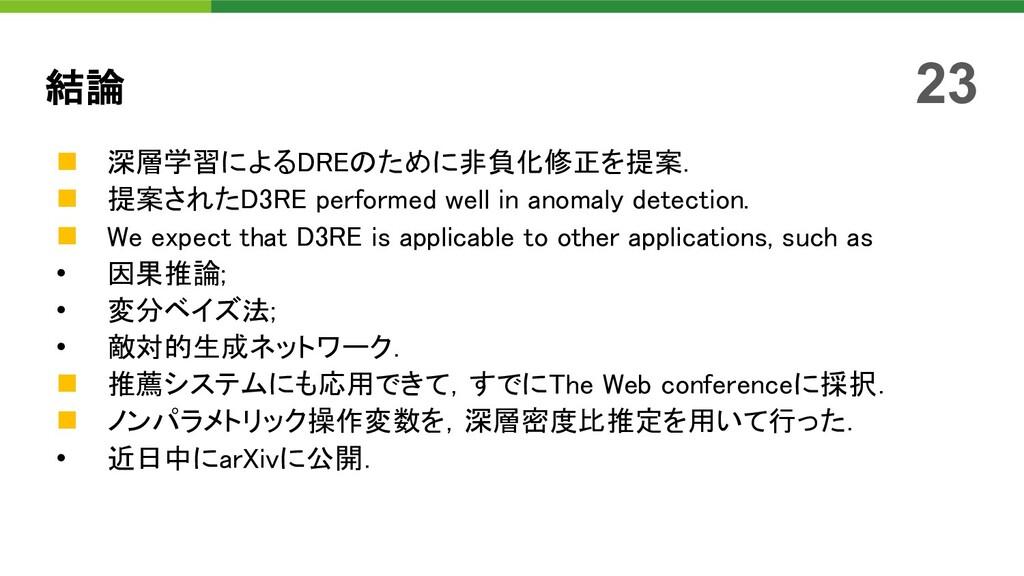 n 深層学習によるDREのために非負化修正を提案. n 提案されたD3RE performed...