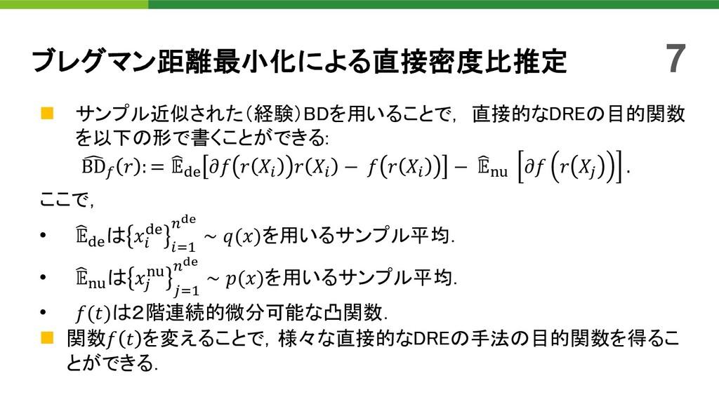n サンプル近似された(経験)BDを用いることで, 直接的なDREの目的関数 を以下の形で書く...