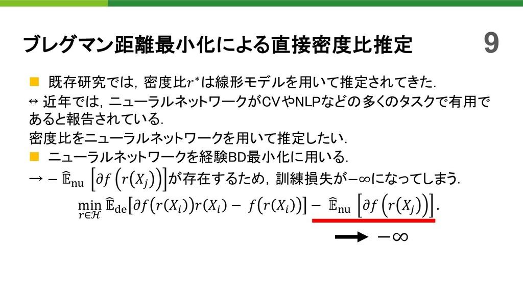 n 既存研究では,密度比𝑟∗は線形モデルを用いて推定されてきた. ↔ 近年では,ニューラルネッ...