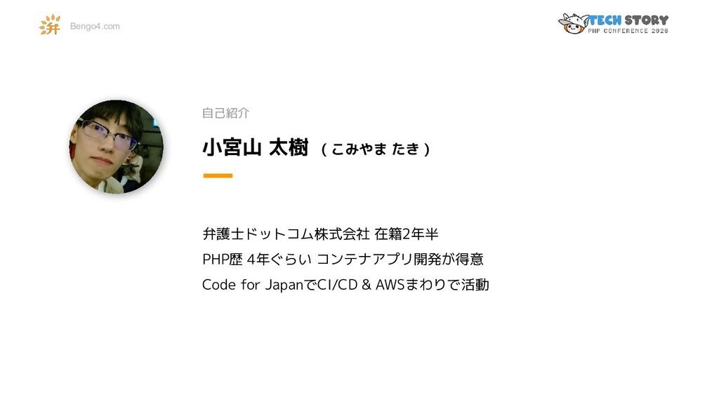 小宮山 太樹 ( こみやま たき ) 弁護士ドットコム株式会社 在籍2年半 PHP歴 4年ぐら...