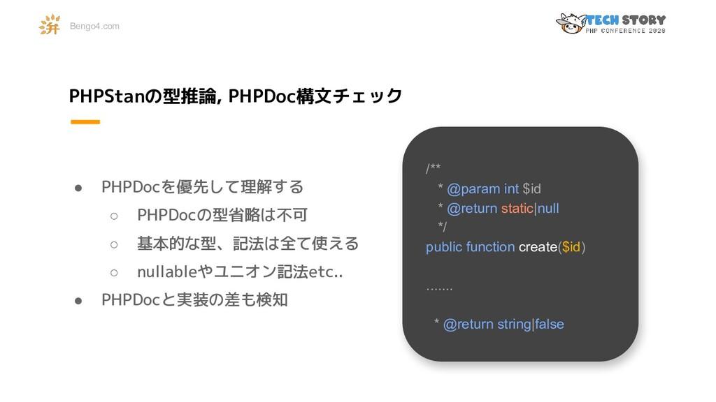 PHPStanの型推論, PHPDoc構文チェック ● PHPDocを優先して理解する ○ P...