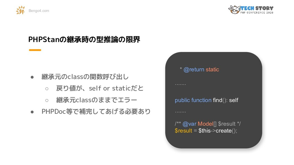 PHPStanの継承時の型推論の限界 ● 継承元のclassの関数呼び出し ○ 戻り値が、se...
