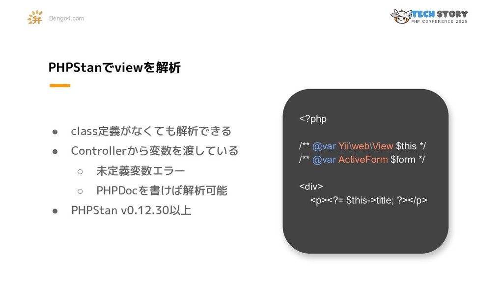 PHPStanでviewを解析 ● class定義がなくても解析できる ● Controlle...