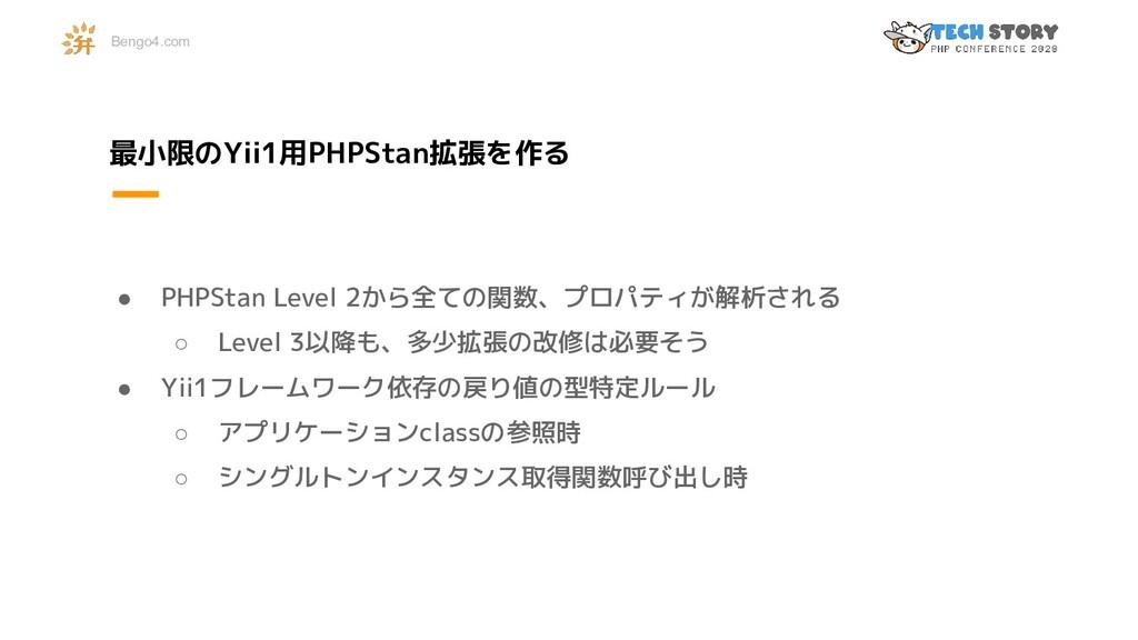 最小限のYii1用PHPStan拡張を作る ● PHPStan Level 2から全ての関数、...