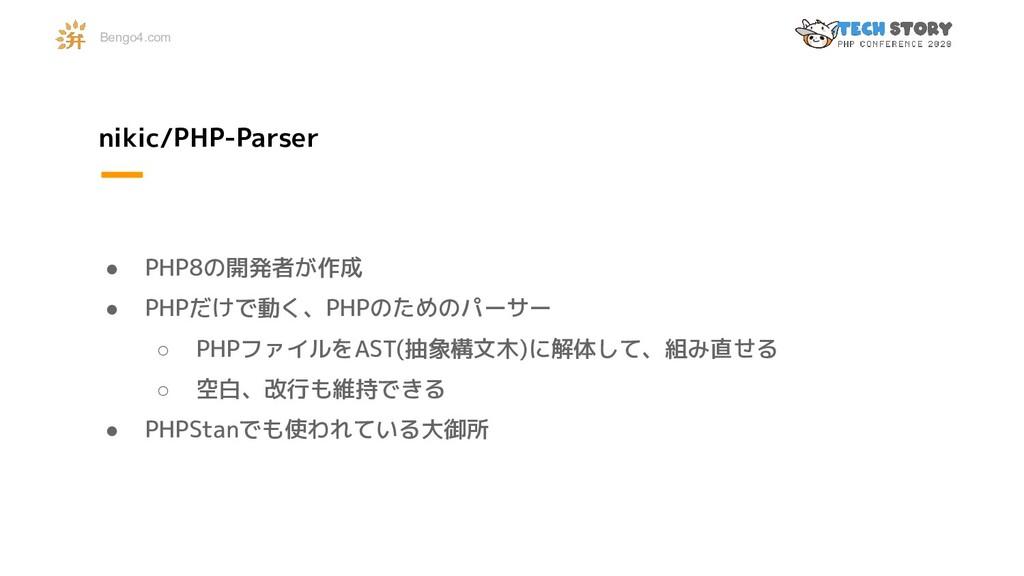 nikic/PHP-Parser ● PHP8の開発者が作成 ● PHPだけで動く、PHPのた...