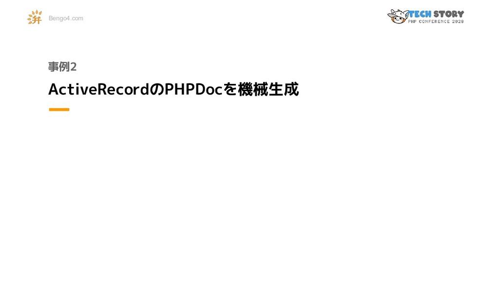 事例2 ActiveRecordのPHPDocを機械生成 Bengo4.com