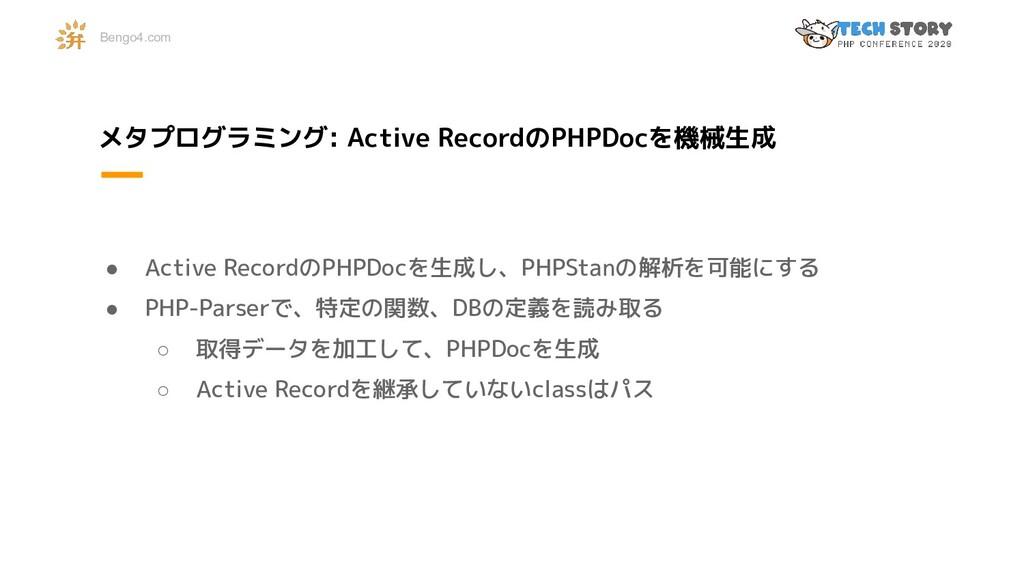 メタプログラミング: Active RecordのPHPDocを機械生成 ● Active R...
