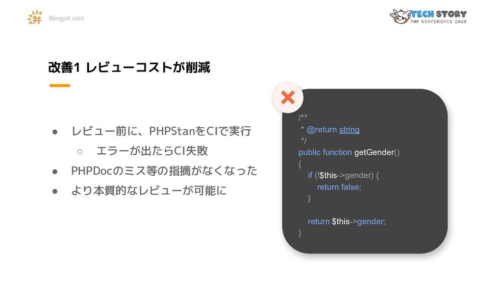 改善1 レビューコストが削減 ● レビュー前に、PHPStanをCIで実行 ○ エラーが出たら...