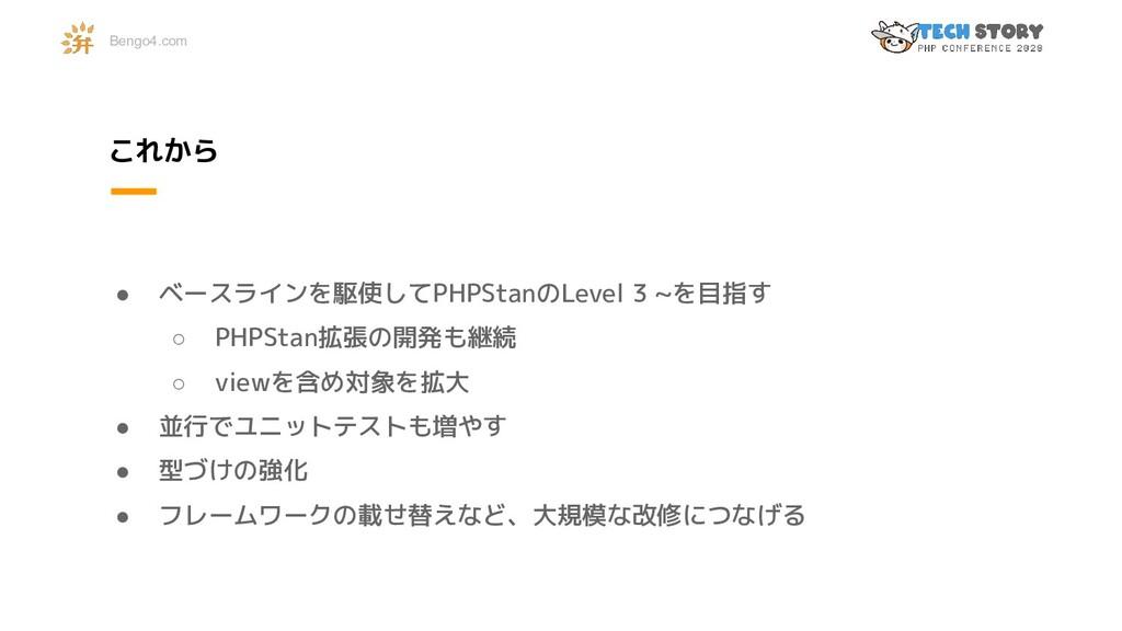 これから ● ベースラインを駆使してPHPStanのLevel 3 ~を目指す ○ PHPSt...