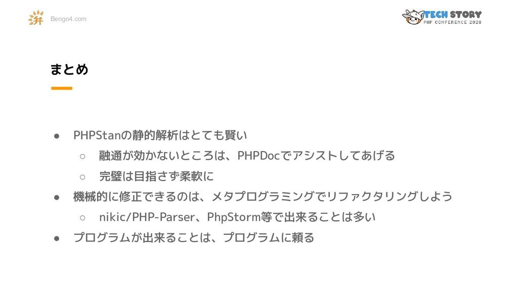 まとめ ● PHPStanの静的解析はとても賢い ○ 融通が効かないところは、PHPDocでア...
