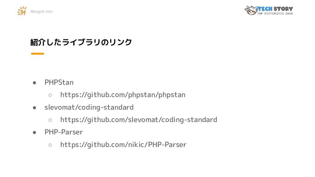 紹介したライブラリのリンク ● PHPStan ○ https://github.com/ph...