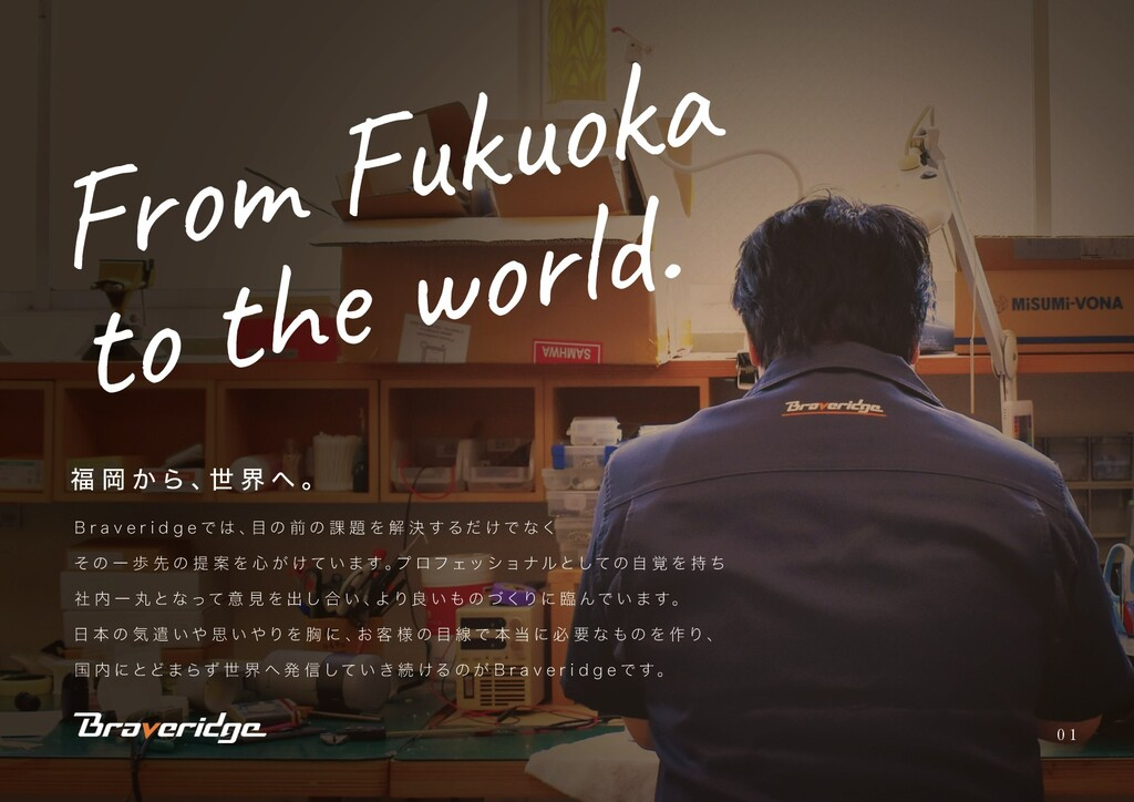 From Fukuoka to the world. # S B W F S J E H F ...