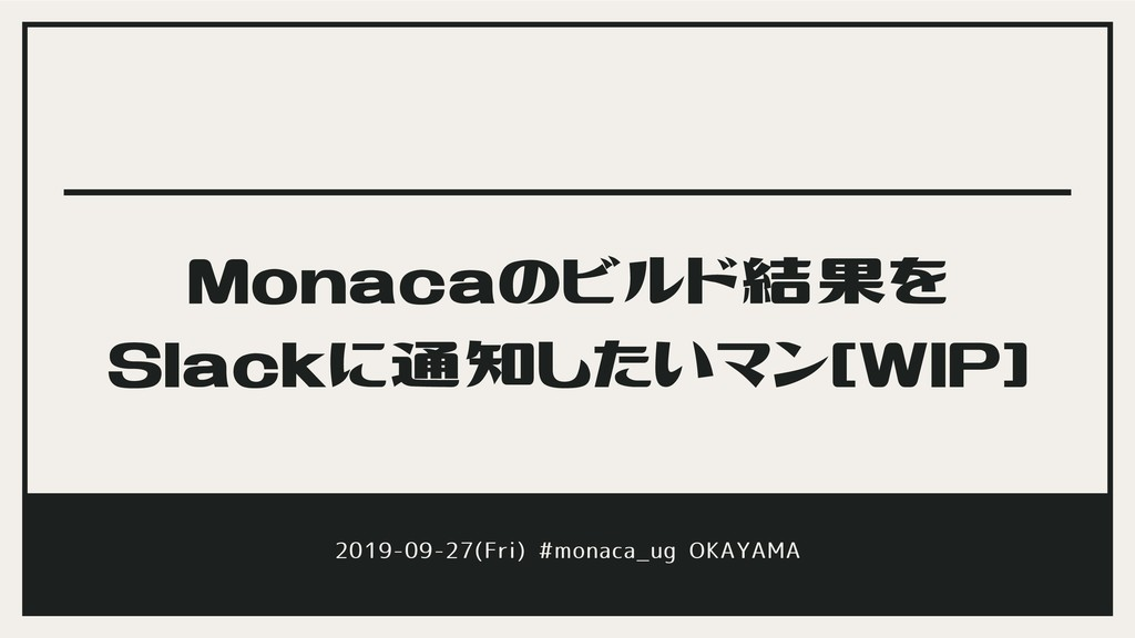 2019-09-27(Fri) #monaca_ug OKAYAMA Monacaのビルド結果...