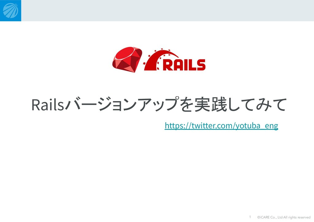 ©iCARE Co., Ltd All rights reserved Railsバージョンア...