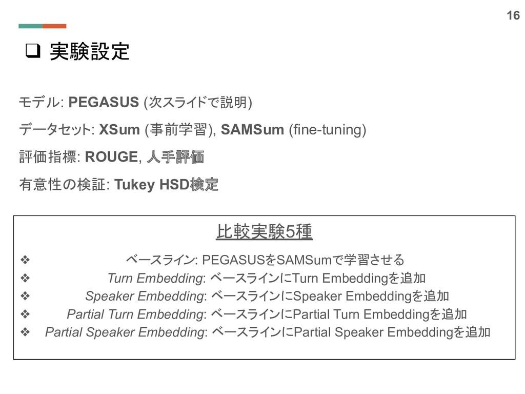 ❑ 実験設定 モデル: PEGASUS (次スライドで説明) データセット: XSum (事前...
