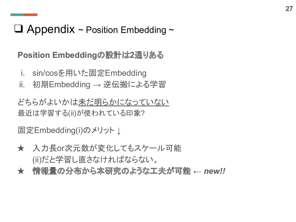 ❑ Appendix ~ Position Embedding ~ Position Embe...