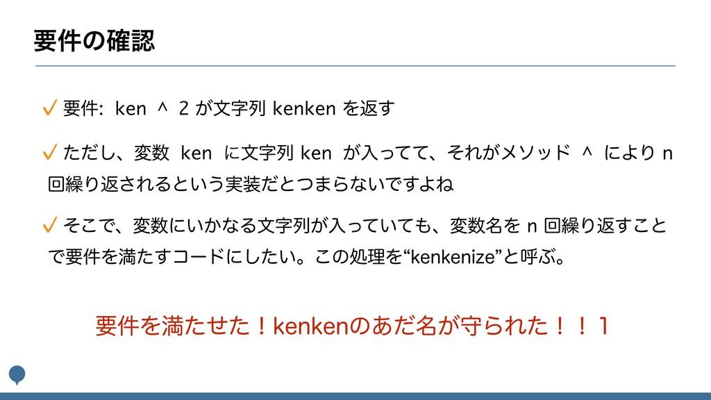 ཁ݅ͷ֬ 㾎ཁ݅ ken ^ 2͕จྻkenkenΛฦ͢ 㾎ͨͩ͠ɺม ken...