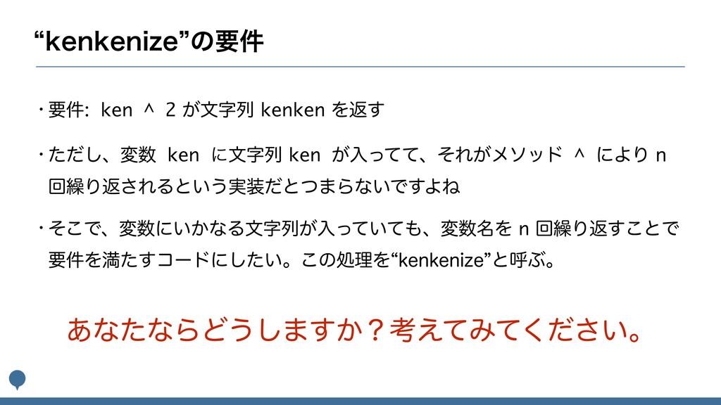 lLFOLFOJ[Fzͷཁ݅ wཁ݅ ken ^ 2͕จྻkenkenΛฦ͢ wͨ...