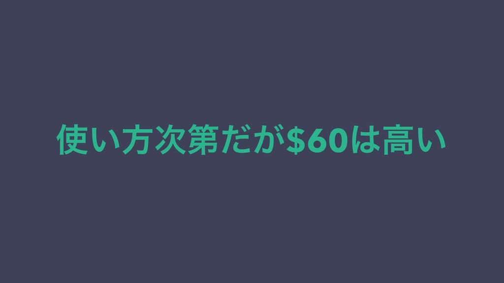 ͍ํୈ͕ͩ$60ߴ͍
