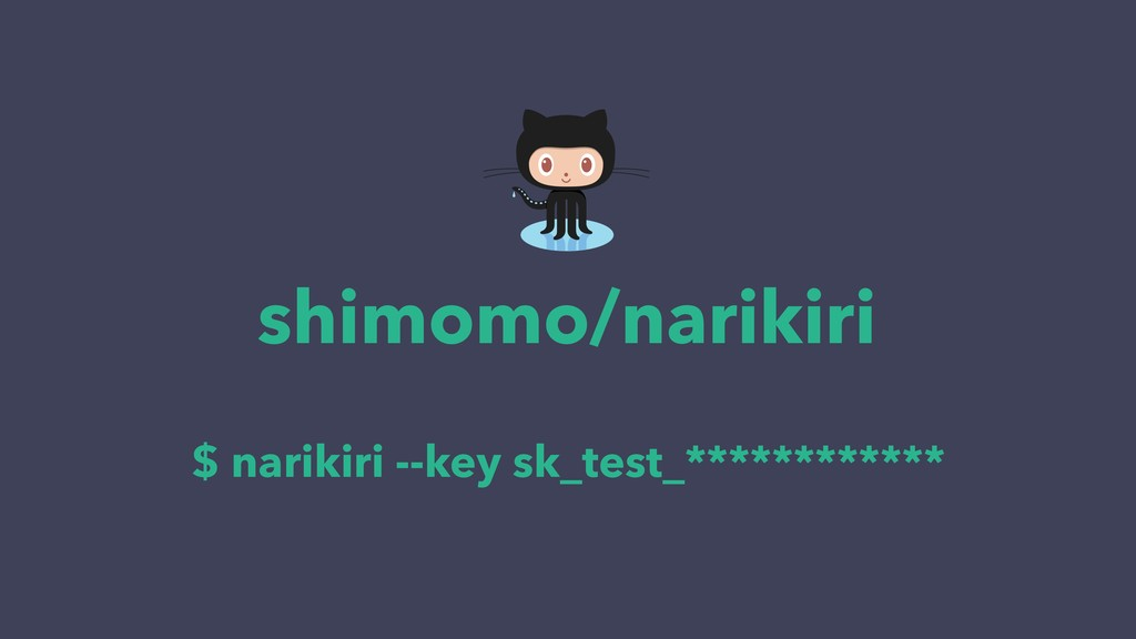 shimomo/narikiri $ narikiri --key sk_test_*****...