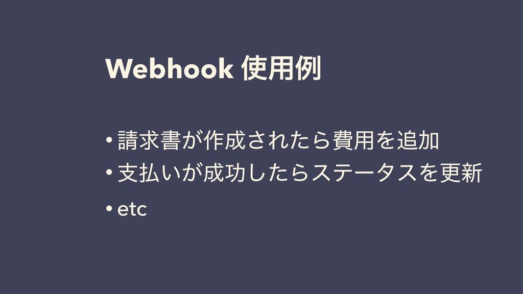 Webhook ༻ྫ • ٻॻ͕࡞͞ΕͨΒඅ༻ΛՃ • ࢧ͍͕ޭͨ͠ΒεςʔλεΛ...