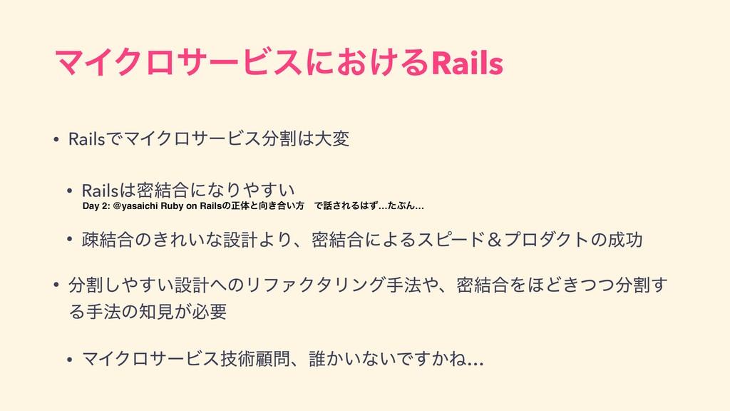 ϚΠΫϩαʔϏεʹ͓͚ΔRails • RailsͰϚΠΫϩαʔϏεׂେม • Rails...