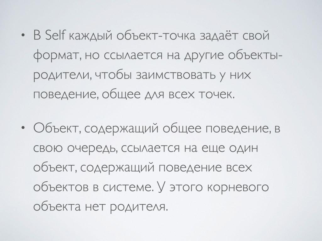 • В Self каждый объект-точка задаёт свой формат...