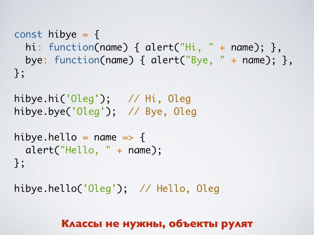 "const hibye = { hi: function(name) { alert(""Hi,..."