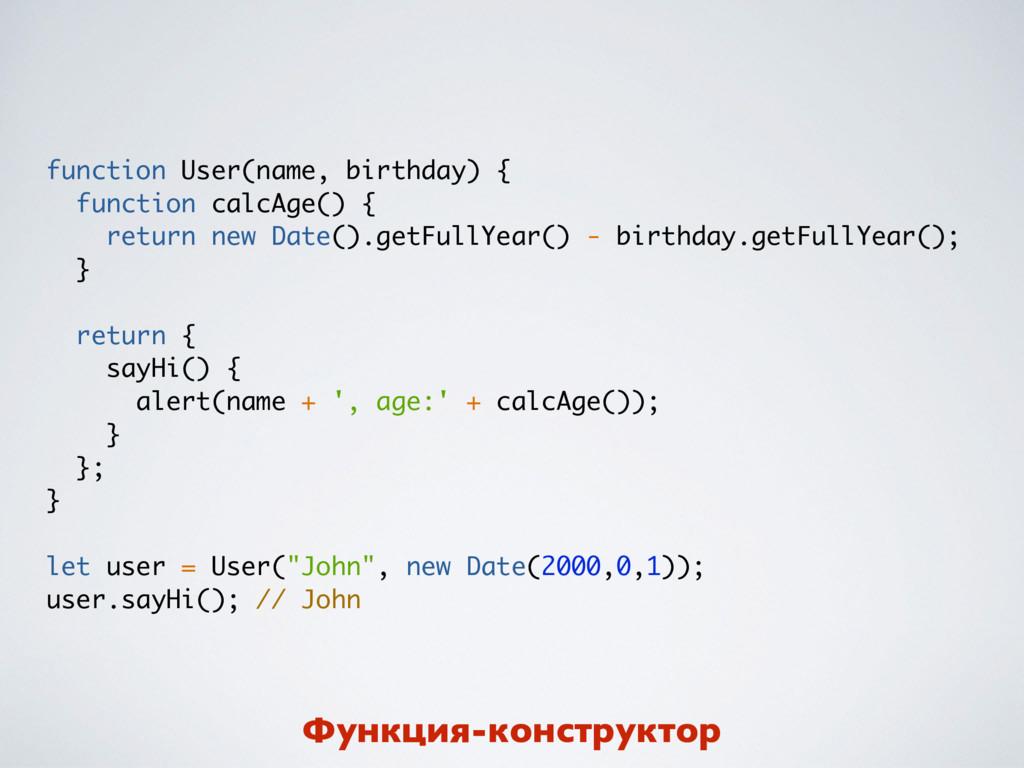 function User(name, birthday) { function calcAg...