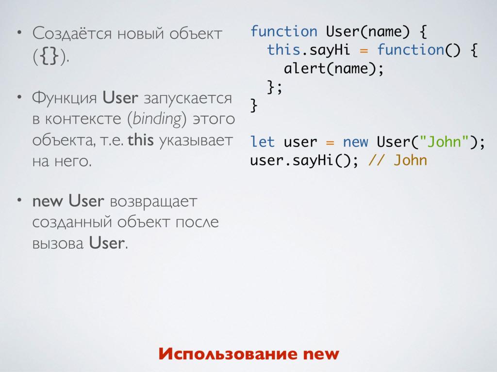 • Создаётся новый объект ({}). • Функция User з...
