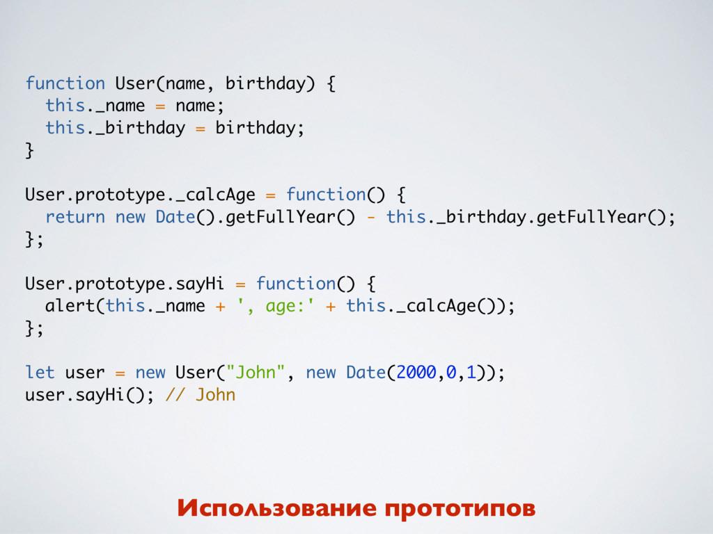 function User(name, birthday) { this._name = na...