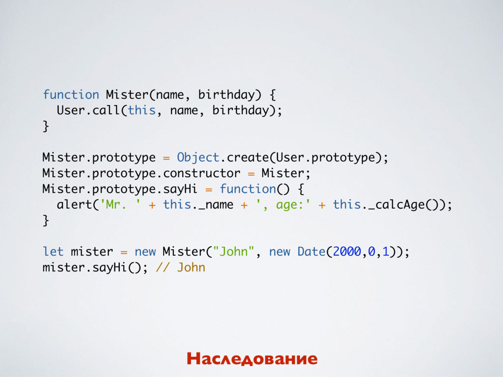 function Mister(name, birthday) { User.call(thi...