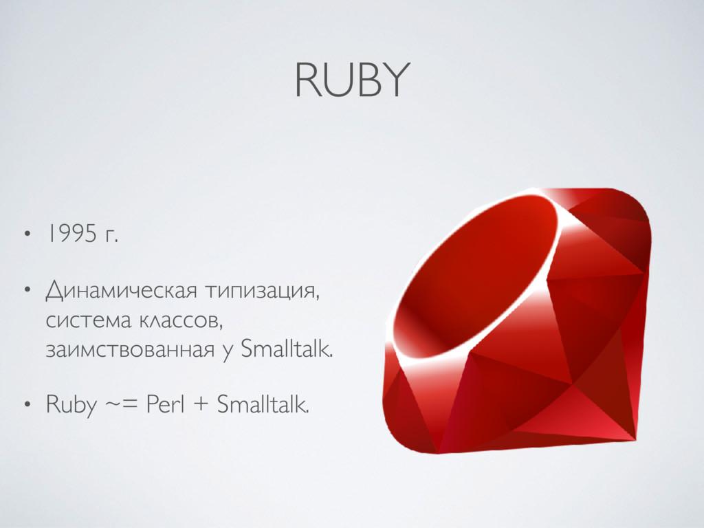 RUBY • 1995 г. • Динамическая типизация, систем...