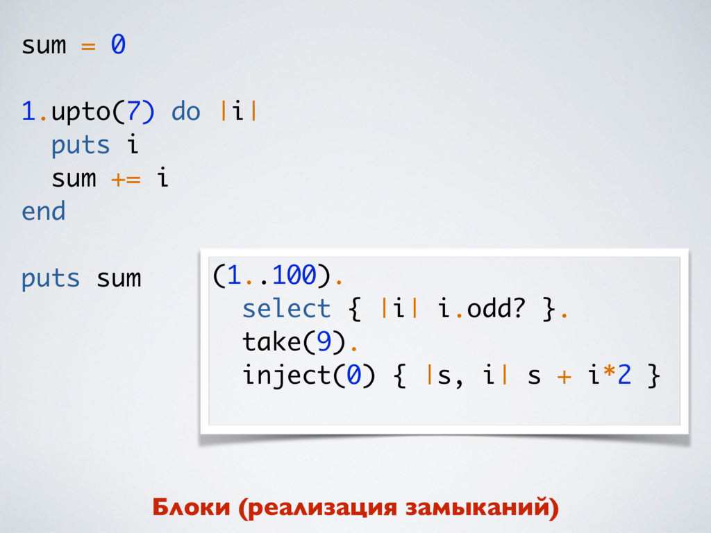 sum = 0 1.upto(7) do  i  puts i sum += i end pu...