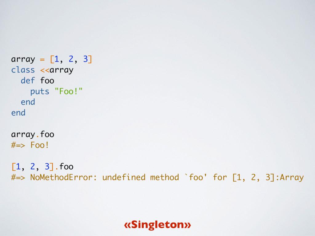 """array = [1, 2, 3] class <<array def foo puts """"F..."""