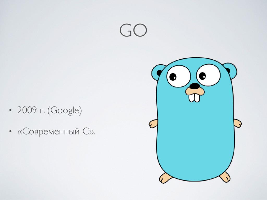 GO • 2009 г. (Google) • «Современный C».