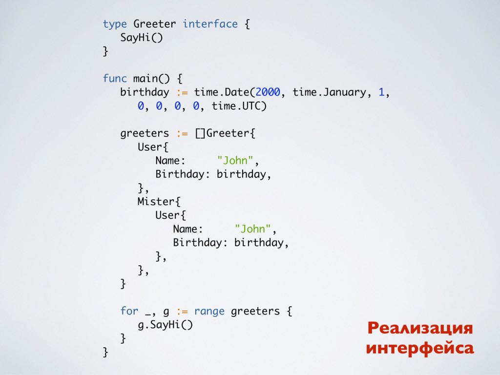 type Greeter interface { SayHi() } func main() ...
