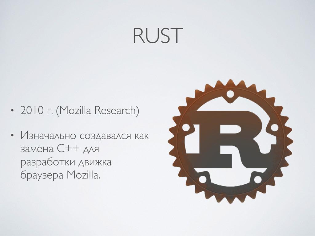 RUST • 2010 г. (Mozilla Research) • Изначально ...