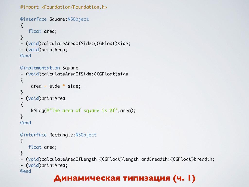 #import <Foundation/Foundation.h> @interface Sq...