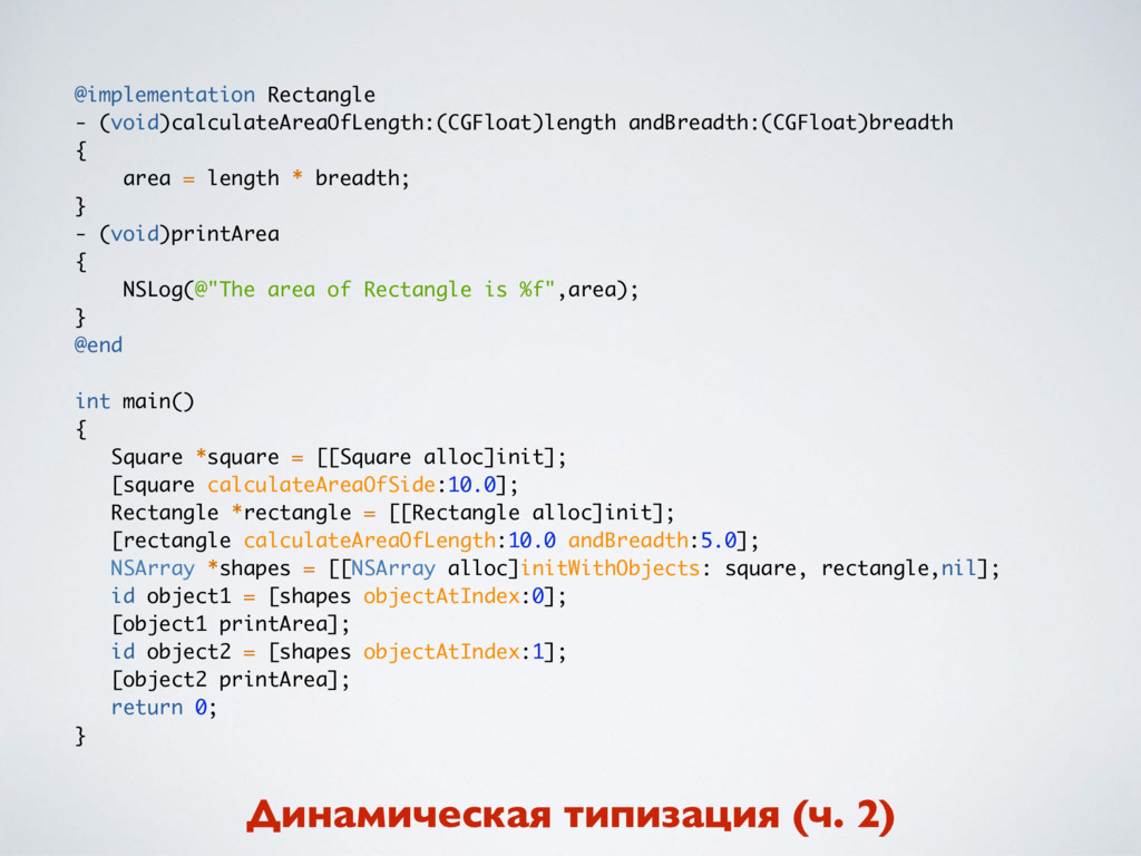 @implementation Rectangle - (void)calculateArea...
