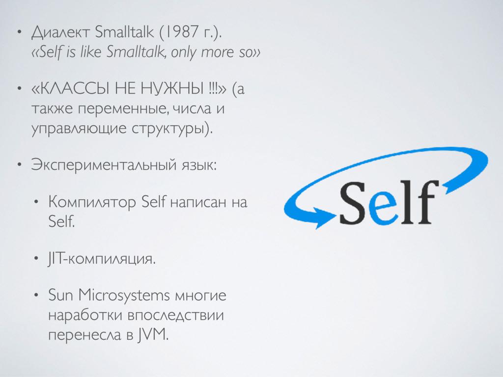 • Диалект Smalltalk (1987 г.). «Self is like S...