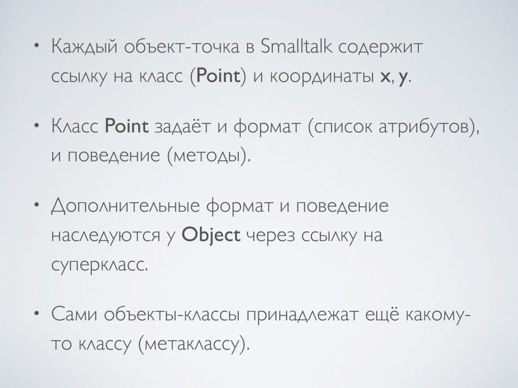 • Каждый объект-точка в Smalltalk содержит ссыл...