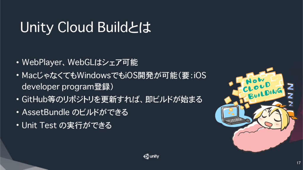 Unity Cloud Buildとは • WebPlayer、WebGLはシェア可能 • M...
