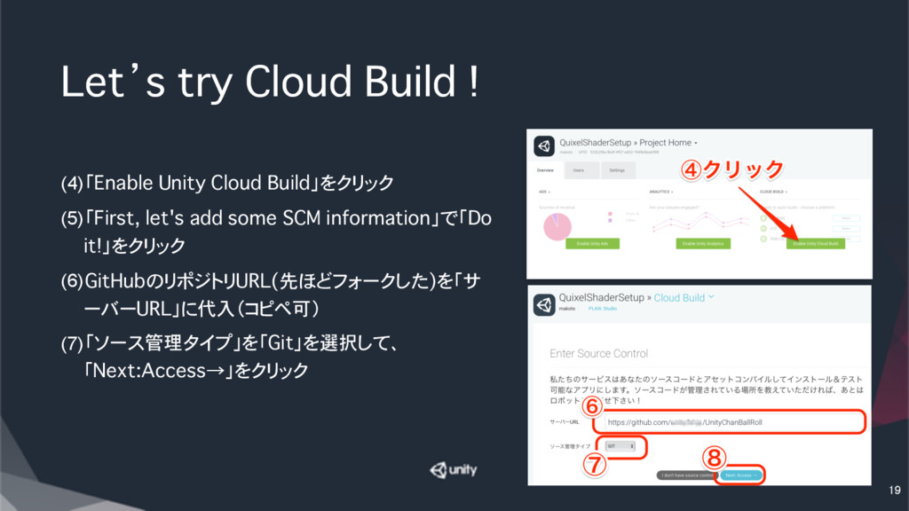 Let's try Cloud Build ! (4)「Enable Unity Cloud ...