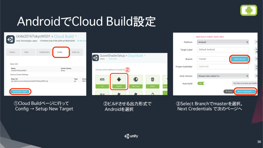 AndroidでCloud Build設定 36 ①Cloud Buildページに行って �C...