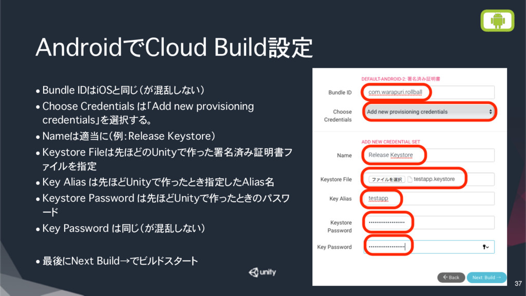 AndroidでCloud Build設定 • Bundle IDはiOSと同じ(が混乱しない...