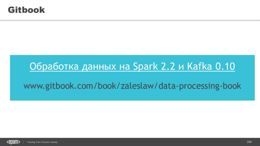 204 Training from Zinoviev Alexey Gitbook Обраб...