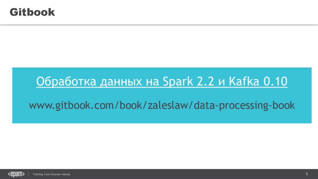 5 Training from Zinoviev Alexey Gitbook Обработ...